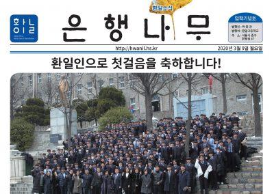 입학기념호(2020학년도)