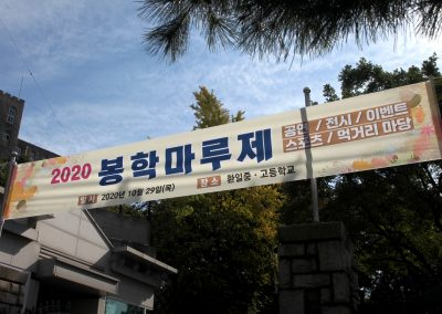 2020학년도 봉학마루제(20.10.29.)