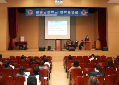 2021학년도 신입생을 위한 입학설명회(2020.10.20.)