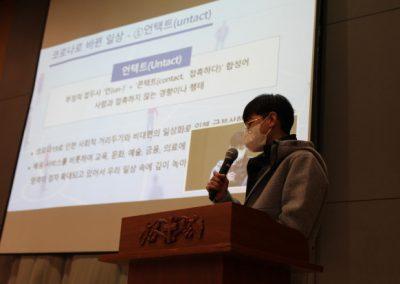 2020학년도 창의학술보고서 발표 대회(2020.11.04.)