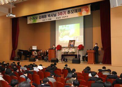 독보 김예환 박사님 3주기 추모예배(2020.11.23.)