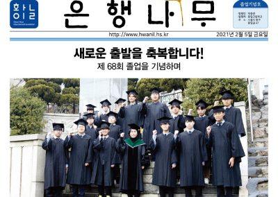 졸업기념호(2020학년도)