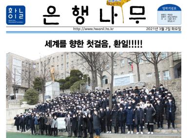 입학기념호(2021학년도)