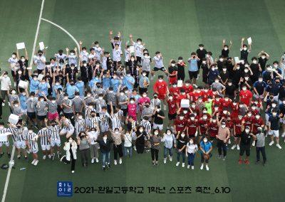 2021학년도 고1 체육대회(2021.6.10.)
