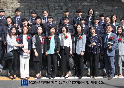 2021학년도 제74회 개교 기념예배(2021.09.24.)